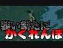 【GMod】真の姿でかくれんぼ!【prophunt】