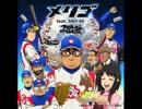 メリゴ feat.SKY-HI