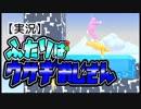【実況】ふたりはウサギおじさん【Super Bunny Man】#4