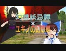 【東方MMD】ユキノの幻想郷 11-2 ~詩桜様コラボ記念~ 【紙芝居】