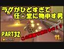 【マリオカート8DX】元日本代表が強さを求めて PART32