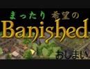 【ゆっくり実況】 まったり希望のBanished Part Last 【日本語化】