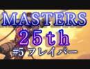 【マジック:ザ・ギャザリング】神話レア回!ジョークがうまいジェラードさん【 マスターズ25th開封】