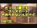 【マリオカート8DX】元日本代表が強さを求めて PART33