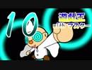 遊戯王withマスター 第十話