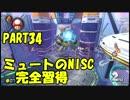 【マリオカート8DX】元日本代表が強さを求めて PART34