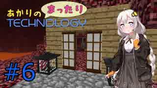 【Minecraft】 あかりのまったりテクノロジー Part06 【VOICEROID実況】
