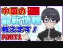 【NEWS】最新中国NEWS始めました!【第1弾】