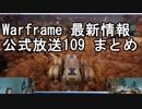 Warframe 4/14 最新情報 公式放送109まとめ【字幕】