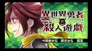 【異世界勇者の殺人遊戯】異世界探偵 #1