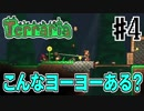 おだやかな時間を過ごすterraria実況 04/11
