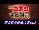 【グラブル】名探偵コナン コラボ - 空の世界の協力者ep3