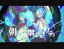【雨歌エル&松田っぽいよ】朝霞に烟るミヨゾティ【オリジナル曲・PV】