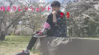 【さう】桜色クレッシェンド 踊ってみた【WUG▽naria】