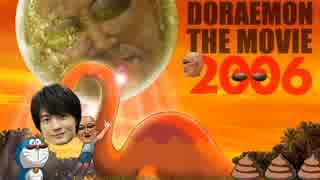 ドバえもん どか太のブラギガス2006ED ワシノート