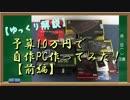 【ゆっくり解説】予算10万円で自作PC作ってみた!【前編】