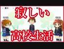 都子「寂しい高校生活ね(笑)」【ときメモ4】#6