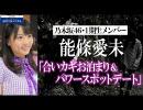 《完全版》乃木坂46・1期生メンバー能條愛未「合いカギお泊まり&パワースポットデート」