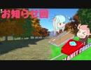 【茜と葵】遊園地を二人がのんびり作る:お知らせ回【PlanetCoaster】