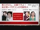 201804015 金正恩=マザコンの可能性!民主党員がネットで世論操=逮捕(韓国)