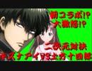 【キズナアイ】銀魂の土方十四郎がキズナアイと初コラボ!?大激怒!?