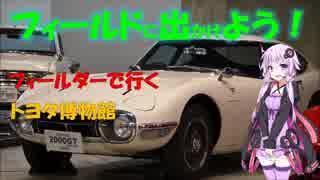 【フィールドに出かけよう!】フィールダーで行く トヨタ博物館【ゆかマキ車載】