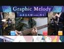 【GITADORA】Graphic Melodyをギター+αで弾いてみた
