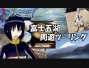 【NSR250R】富士五湖周遊ツーリング