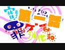 ニューウェーブ系オムニバスゲーム実況バラエティ 賽野めじの積みゲー消化日和!第1話「HELLO GUILTY GAMES」