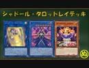 【遊戯王ADS】シャドール・タロットレイ
