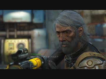 Fallout4 実際に遊んでみる!45 ...