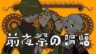 【人力刀剣乱舞】前/夜/祭/の/蝙蝠【鶯丸・蛍丸】
