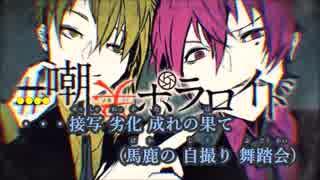 【ニコカラ】#嘲笑ポラロイド《志麻&センラ》(Vocalカット)