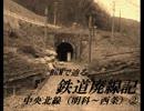 廃線記 - 中央北線(篠塩旧線)BGMで辿る②