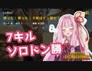 【PUBG】新米姉妹のドン勝譚せかんど! Part.3【VOICEROID実況】