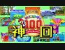 【実況】男4人でレッツパーリィ! #5【マリオパーティミニゲームコレクション】