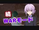 【PUBG】続WARモード【マップちゃん】