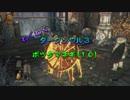 【 ダークソウル3 】 ボツタマネギ Part.10 【プレイ動画】