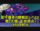 【DQX】聖守護者の闘戦記レベル2 戦2天僧 天地視点 18分44秒58