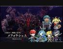 【PS4】イースVIII メフォラシュム タイムアタックランキング【難易度  インフェルノ】