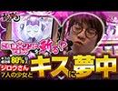 ジロウの新台斬り 第10話【パチスロ これはゾンビですか?】