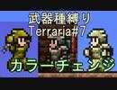 ムーングロウを求めて [terraria]武器種縛りで世界侵攻 #7 [4人実況]