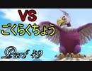 【ネタバレ有り】 ドラクエ11を悠々自適に実況プレイ Part 49 後編