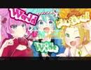 【ミク・リン・ルカ】ワールドワイドフェスティバル【オリジナル】 thumbnail