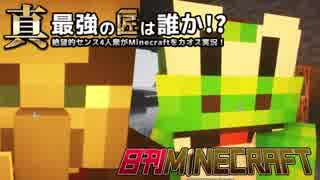 【日刊Minecraft】真・最強の匠は誰か!?絶望的センス4人衆がMinecraftをカオス実況第四十三話!