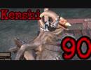 【Kenshi・βテスト実験版:0.98.18】KAMOtan卿の冒険Part90 世界制服編...