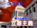 「権力の腐敗と立憲主義」1/2  第71回ゴー宣道場