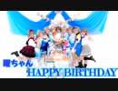 第52位:【ヨーソロー生誕祭】曜ちゃん9人で踊ってみた【ラブライブ!サンシャイン!!】 thumbnail