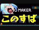 """""""このすば""""ファンタスティックドリーマーが素敵すぎ!!【マリオメーカー実況】"""