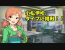 第35位:小松伊吹、ダイマに挑戦!! thumbnail